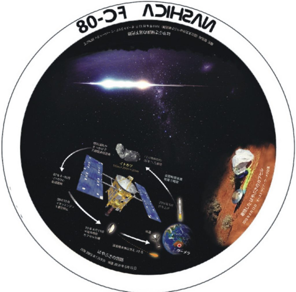 アストロシアター専用フィルム FC-08 はやぶさの旅路 JOURNEY OF A HAYABUSA